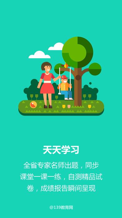 139教育网作业平台appV2.0截图0