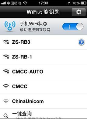 wifi万能钥匙IPAD破解版v2.0截图0