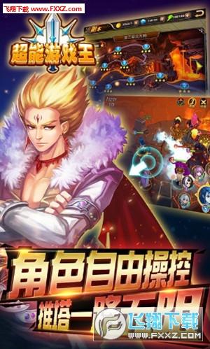 超能游戏王手游iOS版1.0苹果版截图2