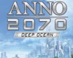 纪元2070:深海 卡片全解锁补丁