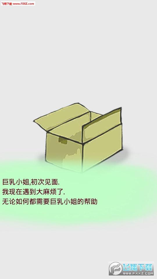 回梦之旅2中文版v1.0.16截图2