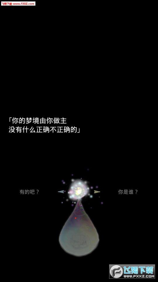 回梦之旅2中文版v1.0.16截图1