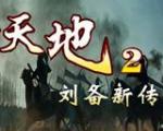 吞食天地2刘备传 中文版