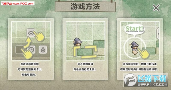 露米雅的寻宝之旅手游安卓版1.0截图3