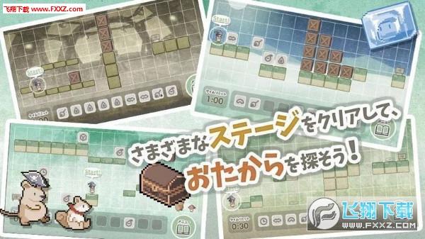 露米雅的寻宝之旅手游安卓版1.0截图1