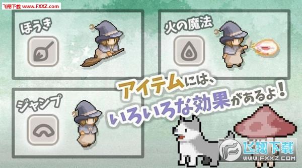 露米雅的寻宝之旅手游安卓版1.0截图2