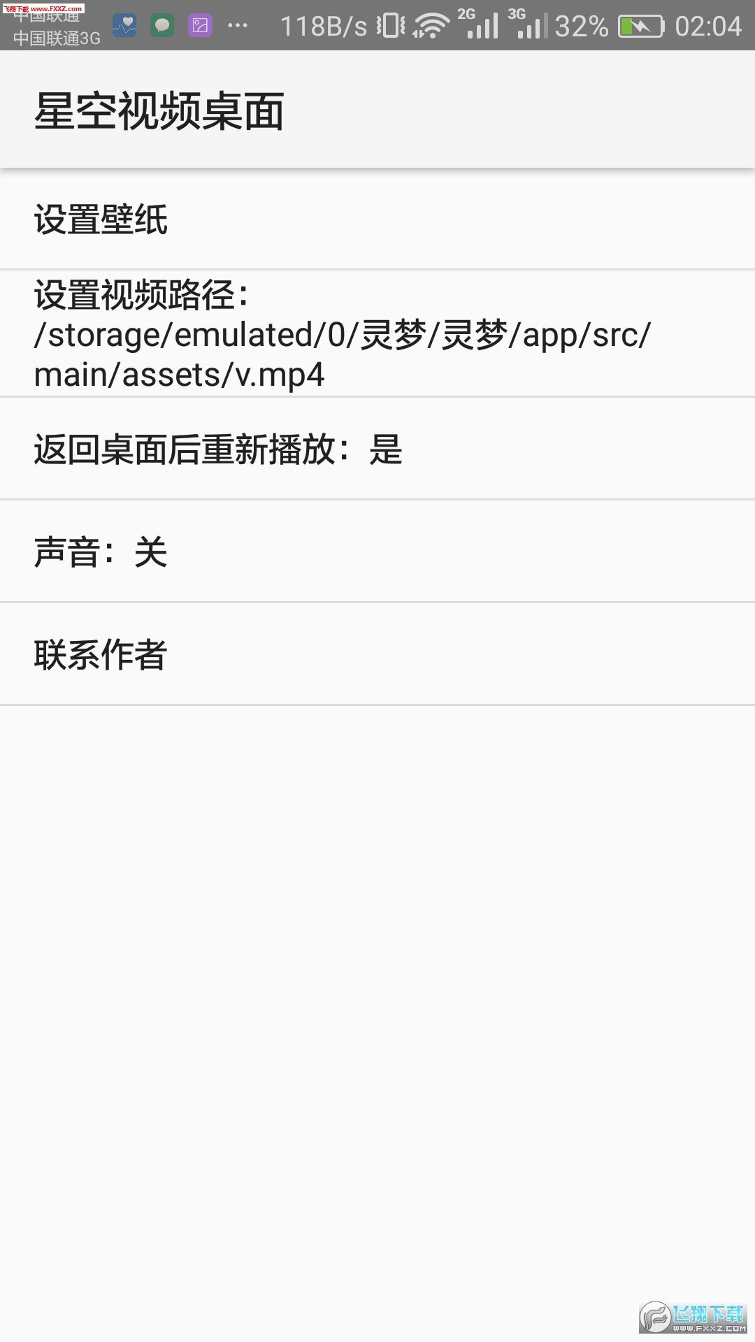 星空视频桌面appv0.1.0官方安卓版截图2