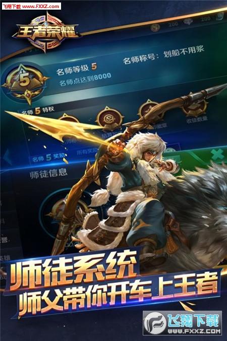 王者荣耀台服无限金币版1.15.2.13截图0
