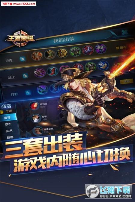 王者荣耀台服无限金币版1.15.2.13截图2
