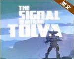 托尔瓦信号下载