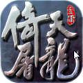 倚天屠龙记金币元宝破解版 v1.3.11