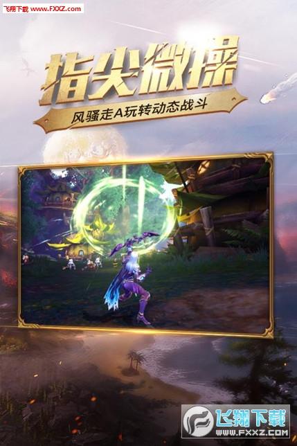 光明大陆手游无限水晶版1.0.0截图3