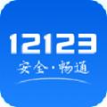 山东交管12123手机客户端 v1.1.0 安卓版