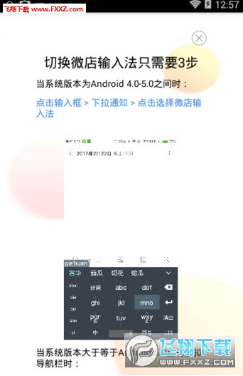 微店输入法v1.4.0 安卓版截图1