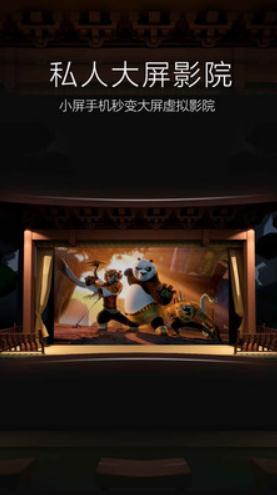 小米VR Play2 appV1.0.36官网手机版截图0
