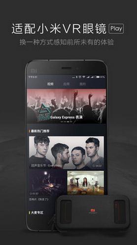 小米VR Play2 appV1.0.36官网手机版截图2