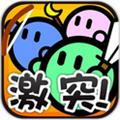 激突要塞      安卓1.2.2更新修改版