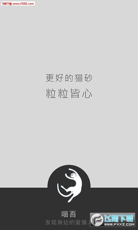 喵吾宠物社区appv2.0.7 安卓版截图1