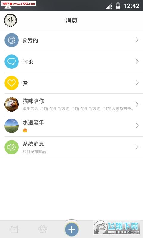 喵吾宠物社区appv2.0.7 安卓版截图2