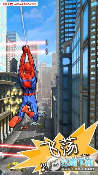 MARVEL蜘蛛侠:极限安卓破解版v3.1截图0