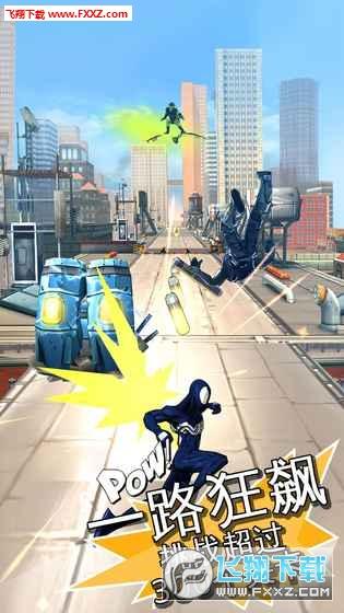 MARVEL蜘蛛侠:极限安卓破解版v3.1截图2