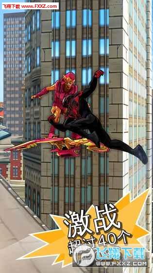 MARVEL蜘蛛侠:极限安卓破解版v3.1截图3