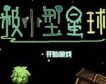 极小型星球中文免安装版