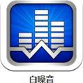 白噪音睡眠APP v4.7