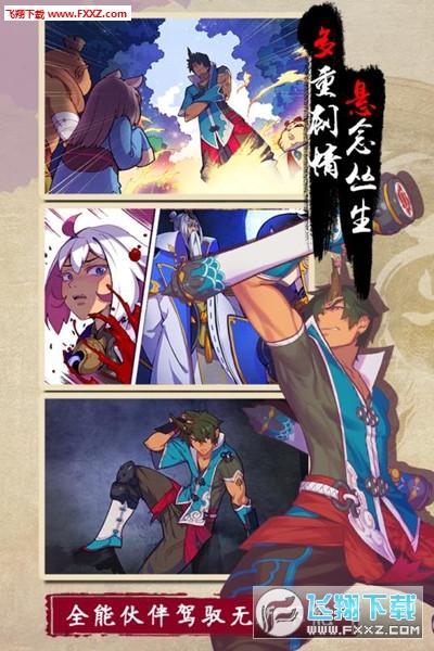仙剑奇侠传幻璃镜叉叉助手最新版2.0.5截图2