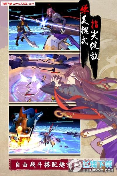 仙剑奇侠传幻璃镜叉叉助手最新版2.0.5截图3