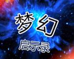 梦幻启示录3.0.7正式版