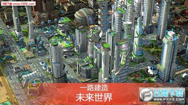 模拟城市我是市长中国版最新版截图0