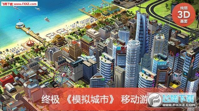 模拟城市我是市长中国版最新版截图1