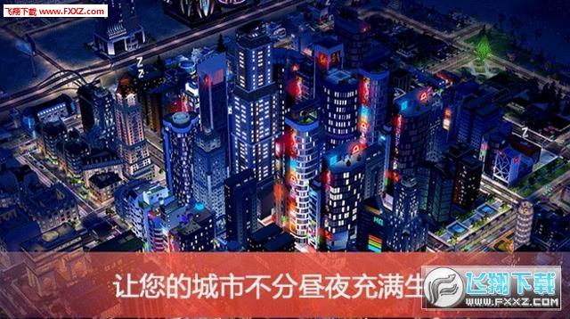 模拟城市我是市长中国版最新版截图2