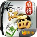 来玩江西麻将安卓版1.0