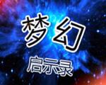 梦幻启示录3.0.8正式版