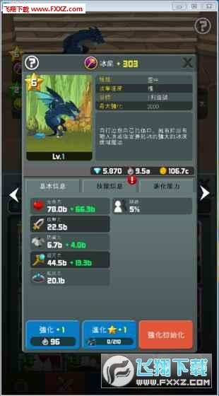 龙之战争手游v1.6.5截图4