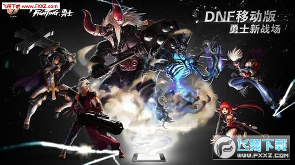 dnf手游官方正版截图3