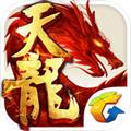 天龙八部手游腾讯公测版 v1.3.0.1
