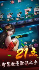 21点棋牌游戏平台安卓版1.0截图2