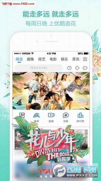 优酷手机appV6.6.2截图2