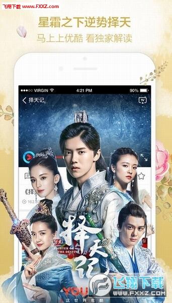 优酷手机appV6.6.2截图3