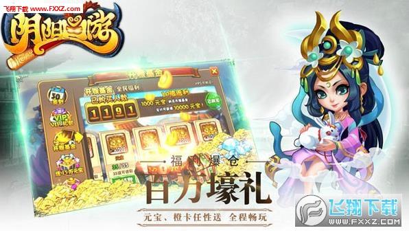 阴阳西游热血版官网版截图1