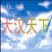 大汉天下1.1.0正式版附隐藏密码
