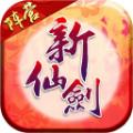 新仙剑奇侠传手游官方apk 3.4.0