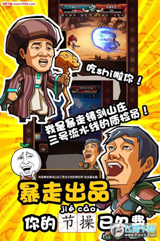 暴走群侠传官网版1.0截图1