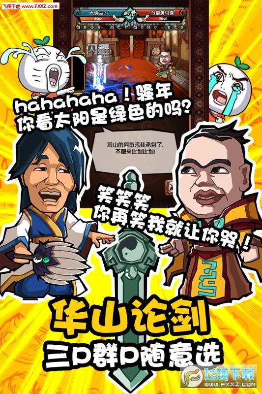 暴走群侠传官网版1.0截图2