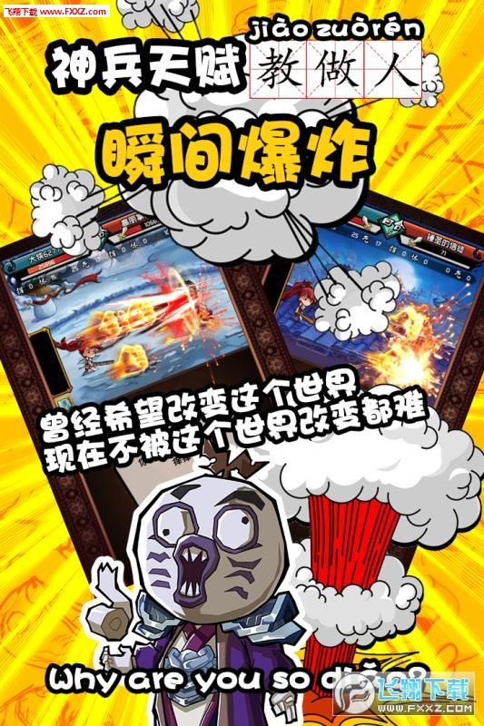 暴走群侠传官网版1.0截图3