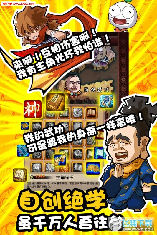 暴走群侠传手游v1.0截图4