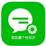 微信朋友圈小尾巴app v1.1 安卓版